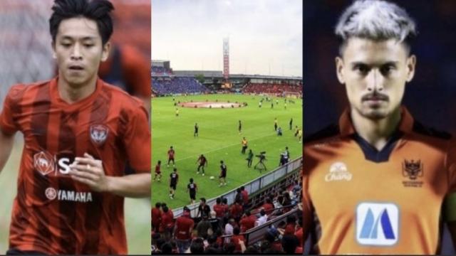 """ยิงสดคู่แรก """"ฟุตบอลไทยลีกแมตช์ 7"""" เมืองทอง พบ ราชบุรี"""