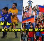 """คอมเม้นท์!!! แฟนบอล """"กัมพูชา"""" หลังรู้ว่า """"ช้างศึกไทย"""" U19 พ่าย ออสเตรเลีย 1-5"""