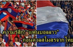 """คอมเม้นท์!!! แฟนบอล """"ชาวลาว"""" ก่อนเกมส์ """"ล้านช้าง ยูไนเต็ด"""" เจอสโมสรจากไทย ในนัดชิงฯ แม่โขง คลับ"""