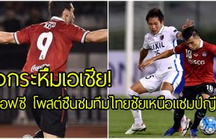 อเมซิ่งไทยแลนด์! เอเอฟซี โพสต์ข้อความล่าสุด กับชัยชนะทีมจากไทย เหนือแชมป์เจลีกของญี่ปุ่น