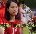 """คอมเม้นท์!!! แฟนบอล """"เวียดนาม"""" หลังเห็นกับตา """"ทีมจากไทย"""" สามารถเอาชนะแชมป์ญี่ปุ่นและรองแชมป์สโมสรโลกได้"""