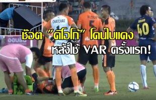 """เห็นชัดไม่มีพลาด!! ชมช๊อต VAR ครั้งแรกในไทย """"ดิโอโก้"""" ถึงกับโดนแดงไล่ออกจากสนาม"""