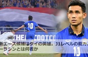 """สุดคลาสสิค!! สื่อยักษ์ญี่ปุ่นตีข่าว ถึงสิ่งที่น่าทึ่งในศักยภาพของศูนย์หน้าทีมชาติไทย """"ธีรศิลป์ แดงดา"""""""