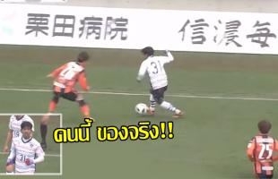 """แฟนบอลรับ คนนี้ของจริง!! ชมฟอร์มแบ็คจอมบุกของไทย """"จักรกฤษณ์ เวชภิรมย์"""" นัดล่าสุด vs เอซี นากาโนะ ปาร์เซียโร่"""