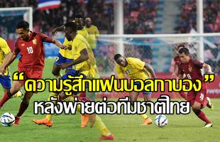 """คอมเม้นท์!!! แฟนบอล """"กาบอง"""" หลังช๊อคพ่าย """"ช้างศึก"""" ทีมชาติไทย ในศึกฟุตบอลคิงส์คัพ 2018"""