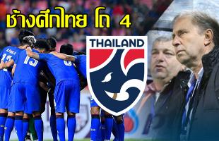 """งานหนักแน่!! """"ช้างศึก"""" ทีมชาติไทย อยู่โถ 4 ทีมอันดับ 1 อาเซียนอยู่โถ 3 ศึกเอเชียน คัพ 2019"""