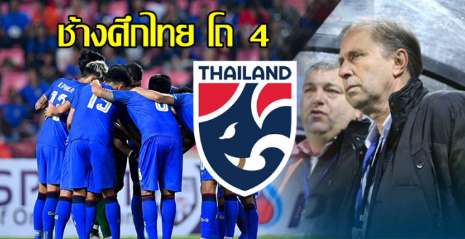 ทีมชาติไทย, เอเชียน คัพ 2019