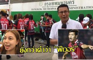 """ยิ่งกว่าคำว่า ฟีเวอร์!!! สื่อยักษ์ BBC บุกไทย ตามติด """"อ่อง ธู"""" หลังกระหน่ำยิงในศึกไทยลีก"""