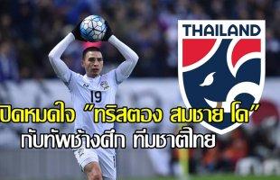 """""""ทริสตอง สมชาย โด"""" เปิดใจแบบหมดเปลือกถึงบทบาทกับทัพ """"ช้างศึก"""" ทีมชาติไทยที่หายไป"""