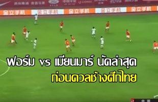ก่อนดวลทีมชาติไทย!! ชมฟอร์มทีมชาติจีน vs ทีมชาติเมียนมาร์(ที่ไร้อ่อง ธู) อุ่นเครื่องนัดล่าสุดก่อนดวลไทยพรุ่งนี้!!!