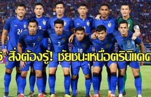 """5 สิ่งน่ารู้หลังเกมส์ """"ทัพช้างศึก"""" ทีมชาติไทย เอาชนะอันดับ 91 โลกทีมชาติตรินิแดด"""