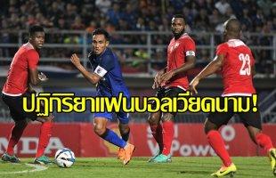 ปฏิกิริยาแฟนบอลเวียดนาม! หลังเห็น ทีมชาติไทย เอาชนะทีมที่ไปฟุตบอลโลกมาแล้วอย่างทีมชาติตรินิแดด
