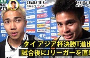สื่อยักษ์ของญี่ปุ่น เกาะติดสตาร์เจลีก 2 นักเตะไทยกับภารกิจสำคัญกับทีมชาติที่ UAE