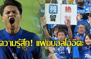 """ความรู้สึกแฟนบอลญี่ปุ่นของโออิตะ ทรินิต้า ทีมจากลีกสูงสุดของญี่ปุ่น พูดถึงนักเตะไทยป้ายแดงของสโมสร """"ฐิติพันธ์ พ่วงจันทร์"""""""