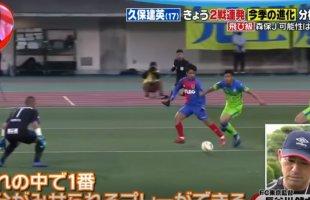 """สื่อรายงาน สิ่งที่ทำให้ """"ทาเคฟุสะ คุโบะ"""" ติดทีมชาติญี่ปุ่น ด้วยวัยเพียงแค่ 17 ปี"""