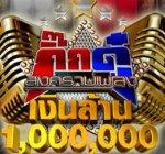 กิ๊กดู๋ สงครามเพลง เงินล้าน 22 กันยายน 2558